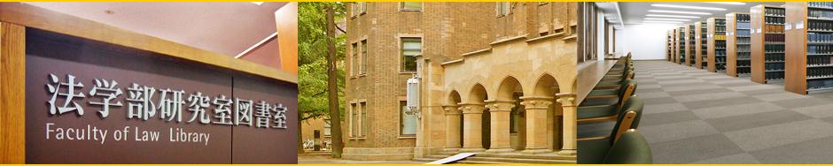 東京大学法学部研究室図書室