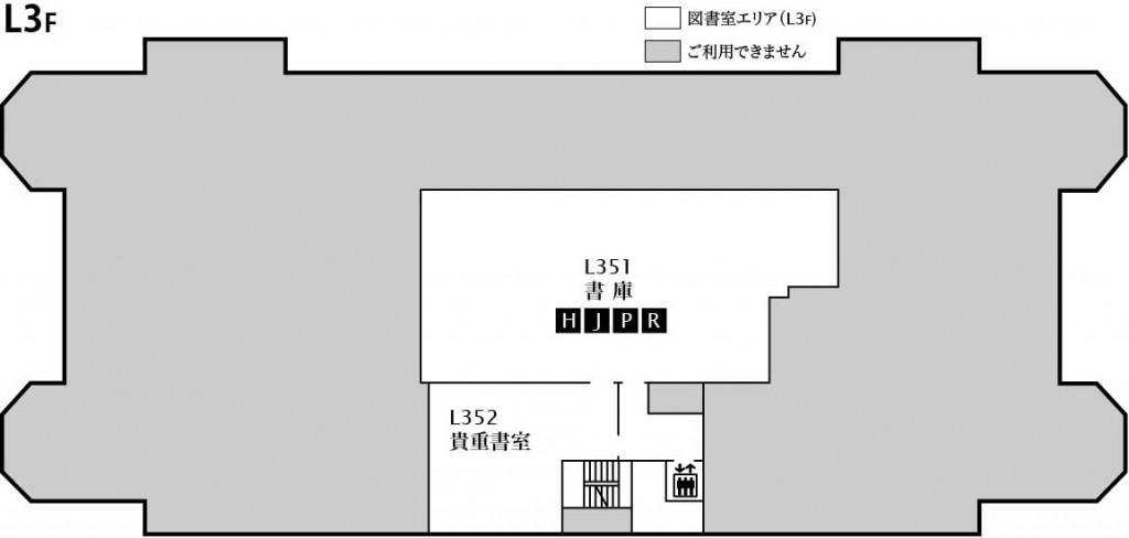 L3階フロアマップ